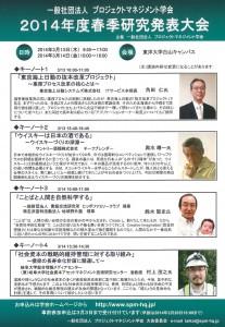 プロジェクト マネジメント 学会