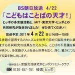 BS朝日放送正式タイトル2