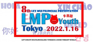 The 8th LMP Youth Tokyo